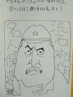 早川雄三.jpeg