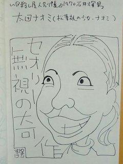 太田ナオミ.jpeg